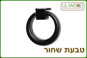 טבעת שחור